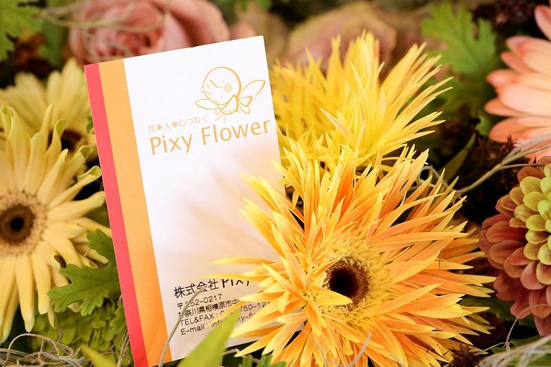 Pixy Flowerさんのお花