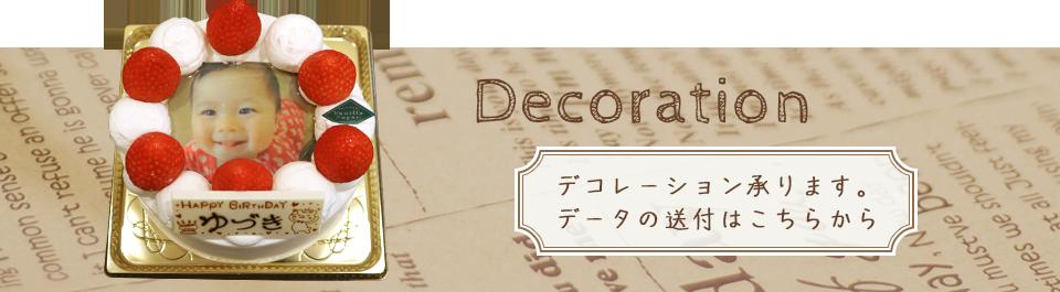 deco_banner